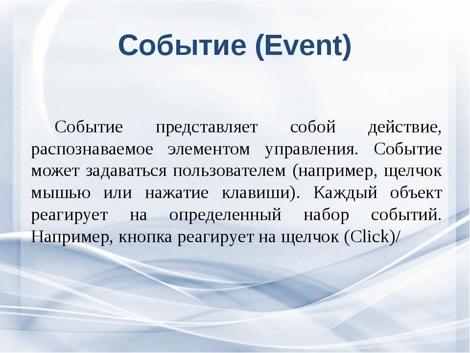 Событие (Event) Событие представляет собой действие, распознаваемое элементо...