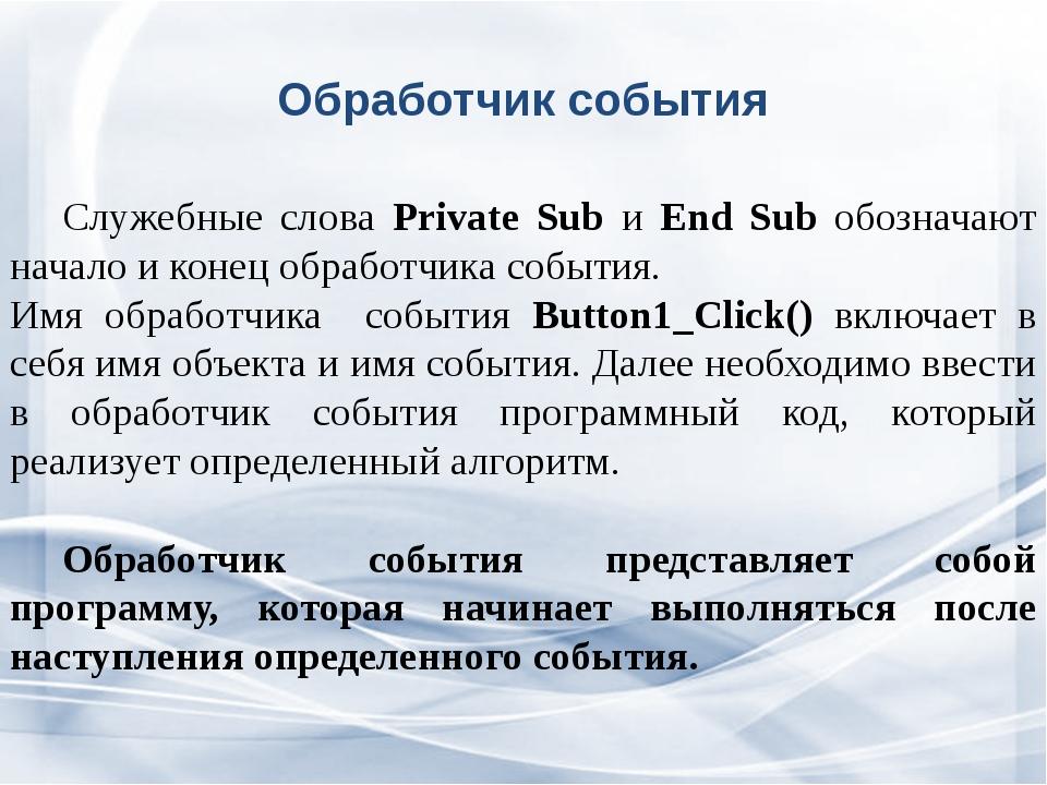 Обработчик события Служебные слова Private Sub и End Sub обозначают начало и...