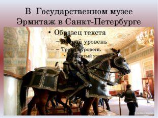 В Государственном музее Эрмитаж в Санкт-Петербурге