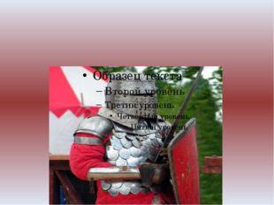 Рыцарские заповеди — быть верующим христианином, охранять церковь и Евангелие