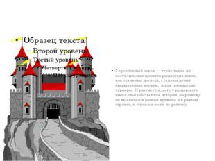 Укрепленный замок— точно такая же неотъемлемая примета рыцарских веков, как