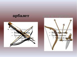 арбалет лук и стрелы