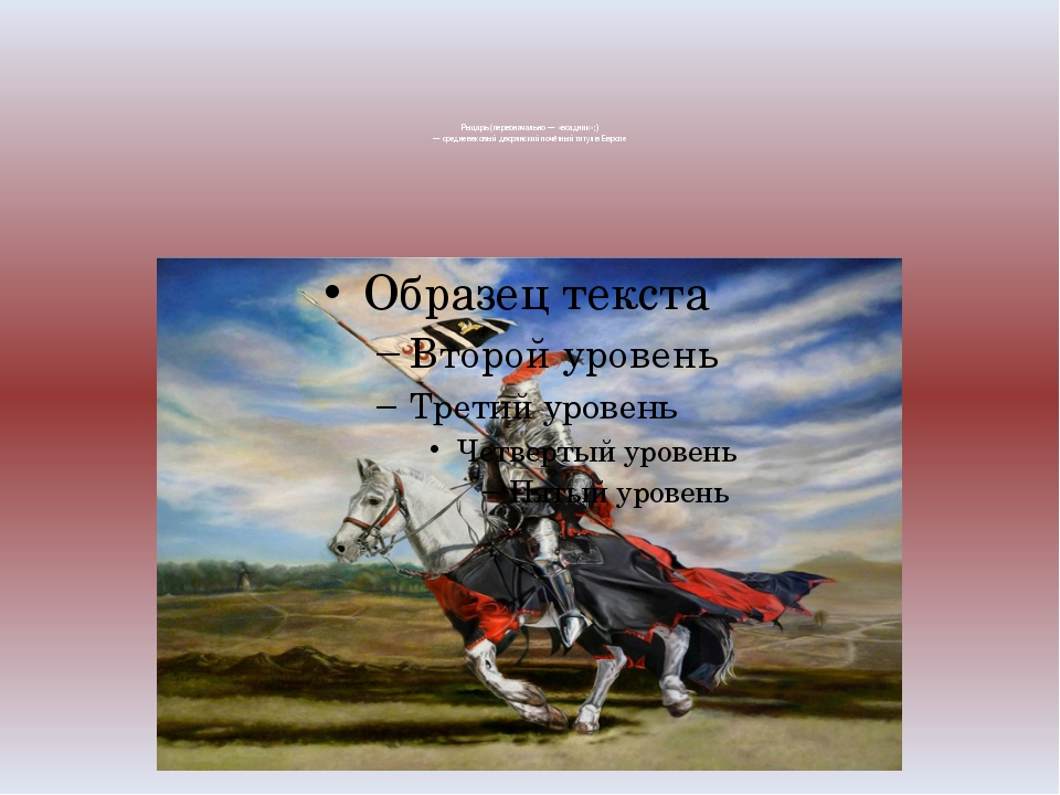 Рыцарь (первоначально — «всадник»;) — средневековый дворянский почётный титул...