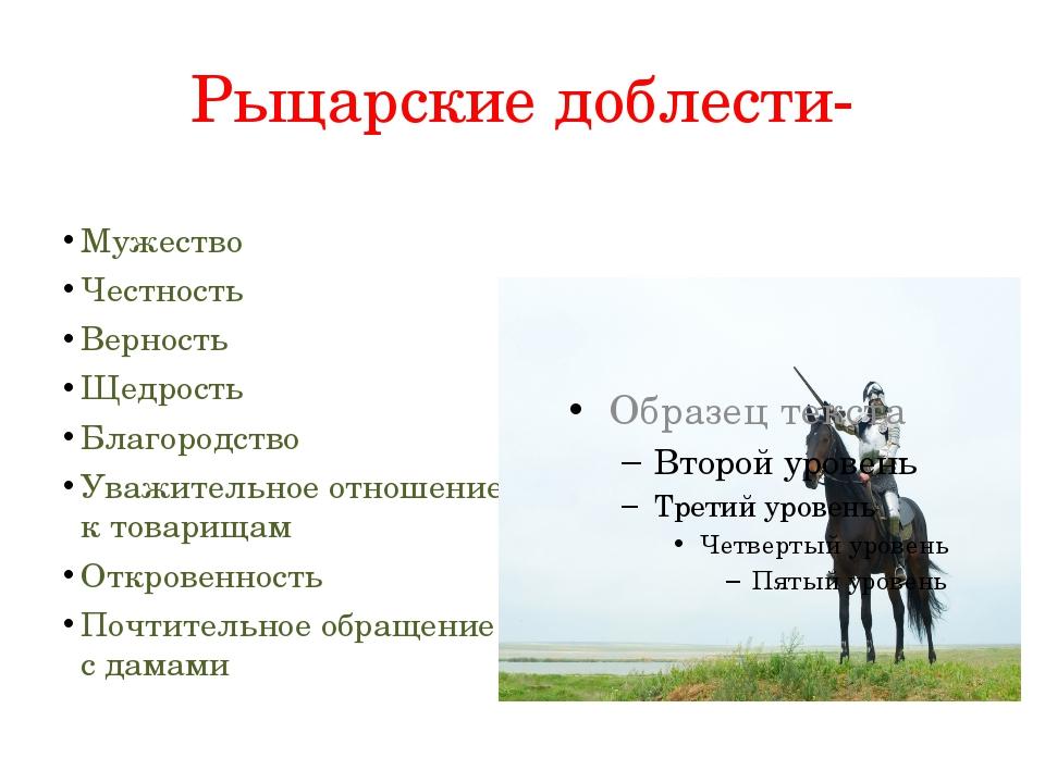 Рыцарские доблести- Мужество Честность Верность Щедрость Благородство Уважите...