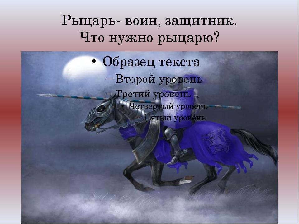 Рыцарь- воин, защитник. Что нужно рыцарю?