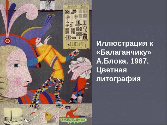 Иллюстрация к «Балаганчику» А.Блока. 1987. Цветная литография