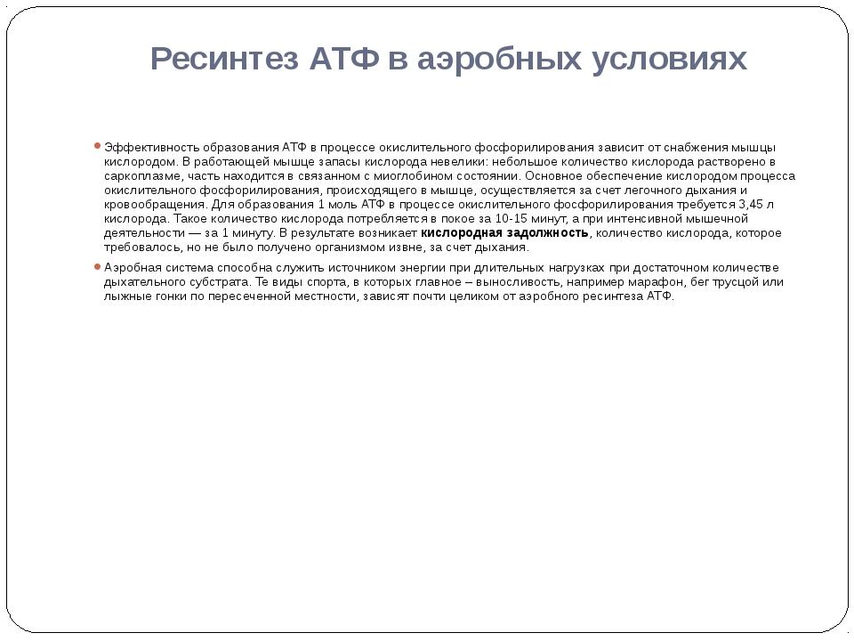 Ресинтез АТФ в аэробных условиях Эффективность образования АТФ в процессе оки...