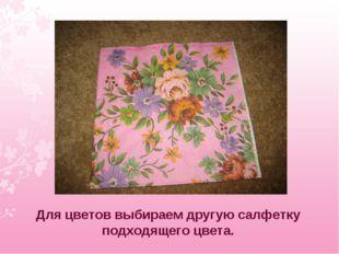 Для цветов выбираем другую салфетку подходящего цвета.