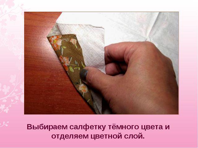Выбираем салфетку тёмного цвета и отделяем цветной слой.