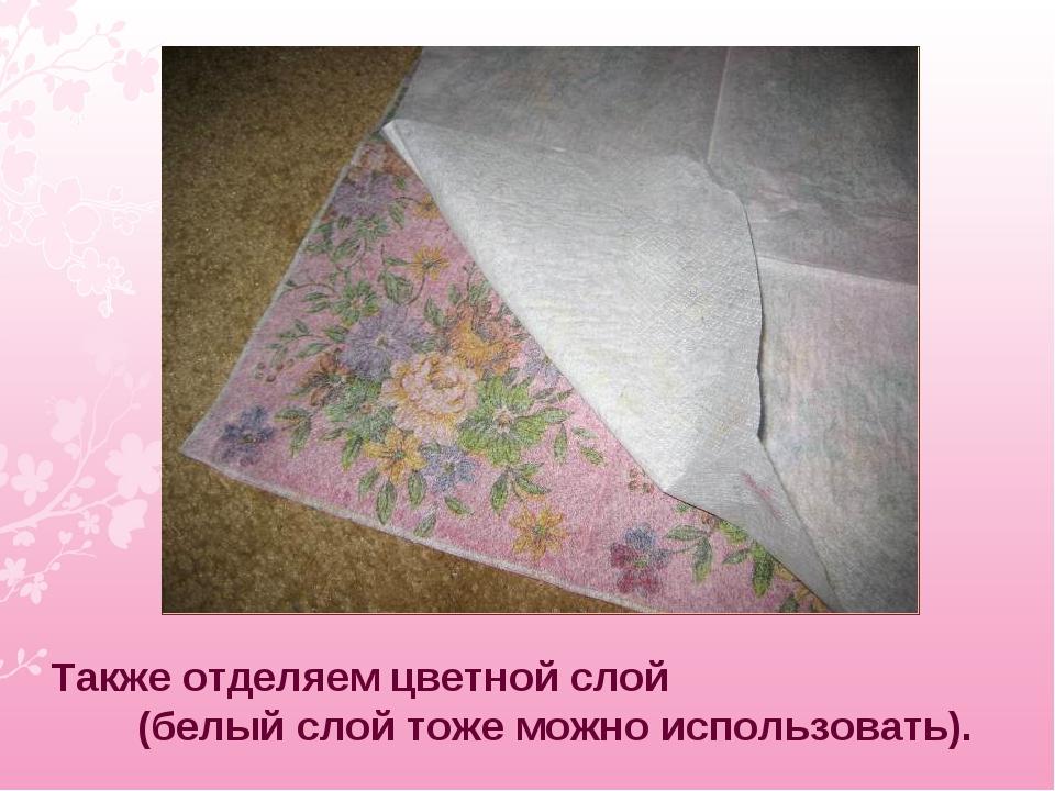 Также отделяем цветной слой (белый слой тоже можно использовать).