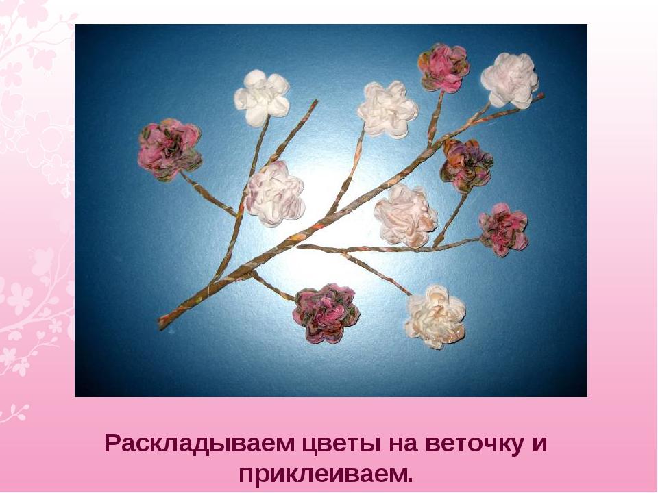 Раскладываем цветы на веточку и приклеиваем.