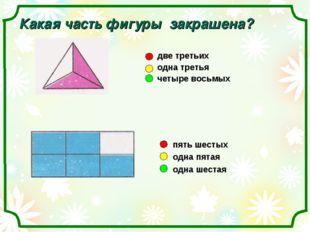 Какая часть фигуры закрашена? две третьих одна третья четыре восьмых пять шес