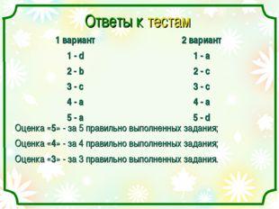 Ответы к тестам 1 вариант 1 - d 2 - b 3 - c 4 - a 5 - a2 вариант 1 - a 2 - c