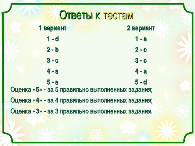 Ответы к тестам 1 вариант 1 - d 2 - b 3 - c 4 - a 5 - a2 вариант 1 - a 2 - c...