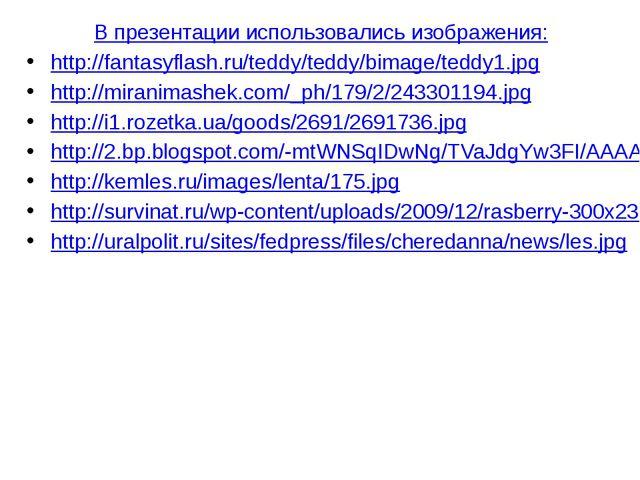 В презентации использовались изображения: http://fantasyflash.ru/teddy/teddy/...