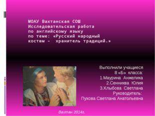 МОАУ Вахтанская СОШ Исследовательская работа по английскому языку по теме: «Р