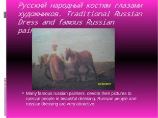Русский народный костюм глазами художников. Traditional Russian Dress and fam
