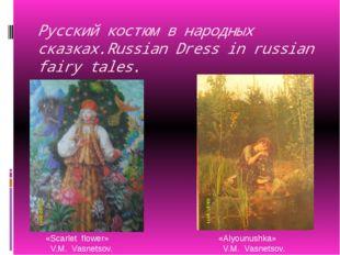 Русский костюм в народных сказках.Russian Dress in russian fairy tales. «Scar