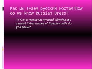 Как мы знаем русский костюм?How do we know Russian Dress? 1) Какие названия р