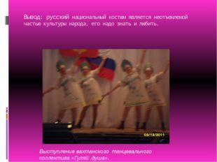 Вывод: русский национальный костюм является неотъемлемой частью культуры наро