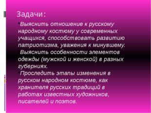 Задачи: Выяснить отношение к русскому народному костюму у современных учащихс