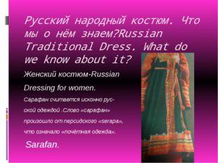 Русский народный костюм. Что мы о нём знаем?Russian Traditional Dress. What d