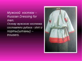 Мужской костюм – Russian Dressing for men. Основу мужского костюма составляли