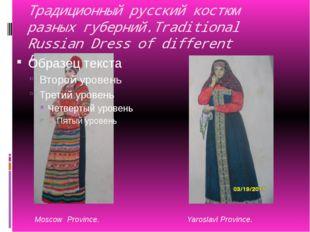 Традиционный русский костюм разных губерний.Traditional Russian Dress of diff