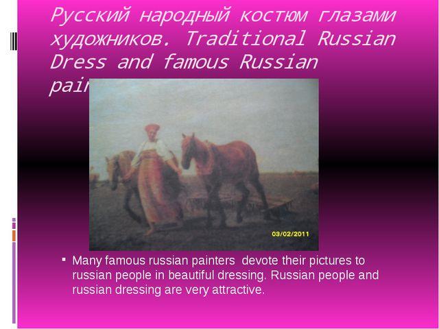 Русский народный костюм глазами художников. Traditional Russian Dress and fam...