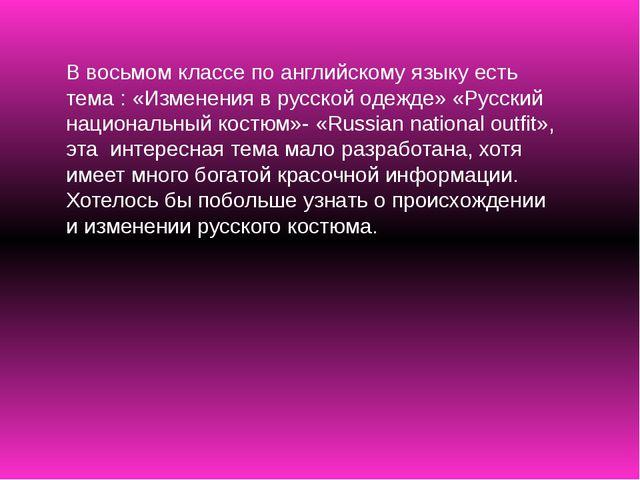 В восьмом классе по английскому языку есть тема : «Изменения в русской одежде...