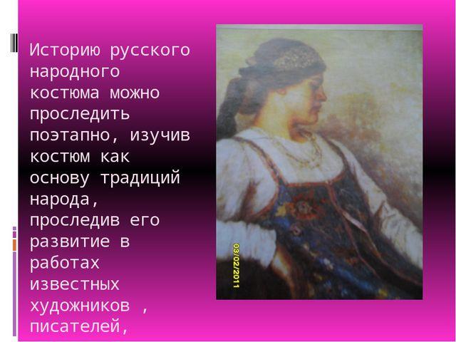 Историю русского народного костюма можно проследить поэтапно, изучив костюм к...