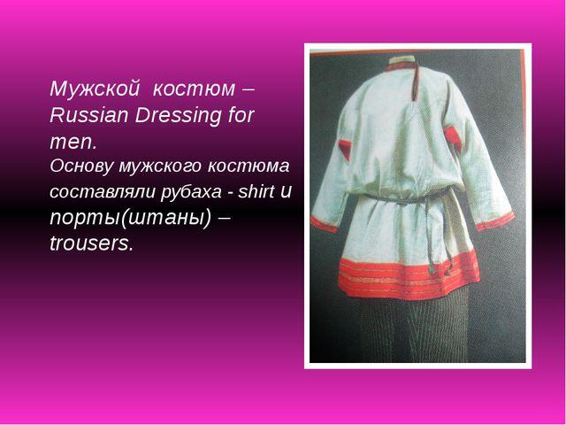 Мужской костюм – Russian Dressing for men. Основу мужского костюма составляли...