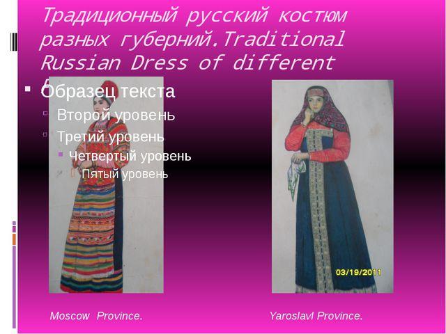 Традиционный русский костюм разных губерний.Traditional Russian Dress of diff...