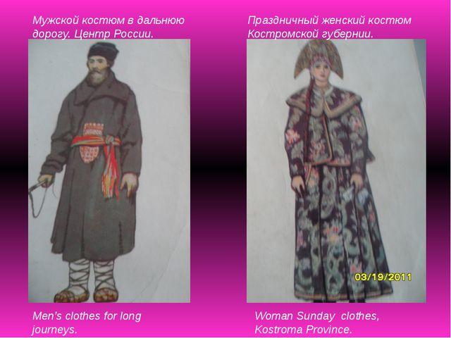 Мужской костюм в дальнюю дорогу. Центр России. Men's clothes for long journey...