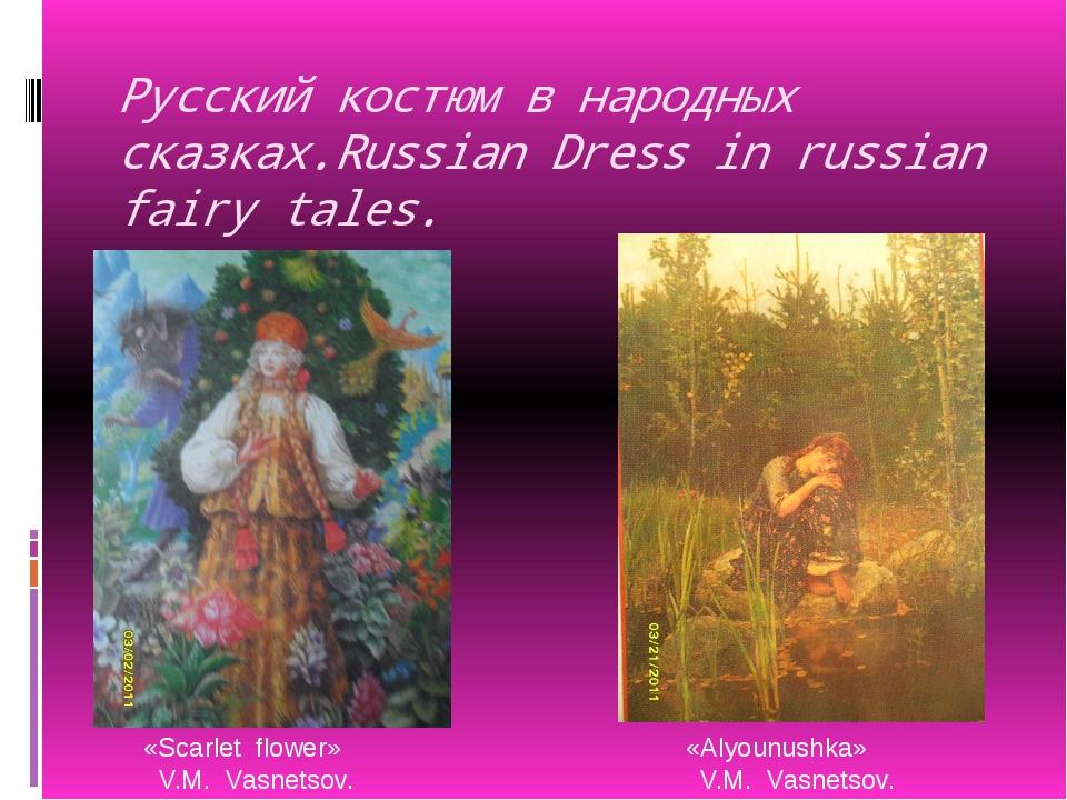 Русский костюм в народных сказках.Russian Dress in russian fairy tales. «Scar...