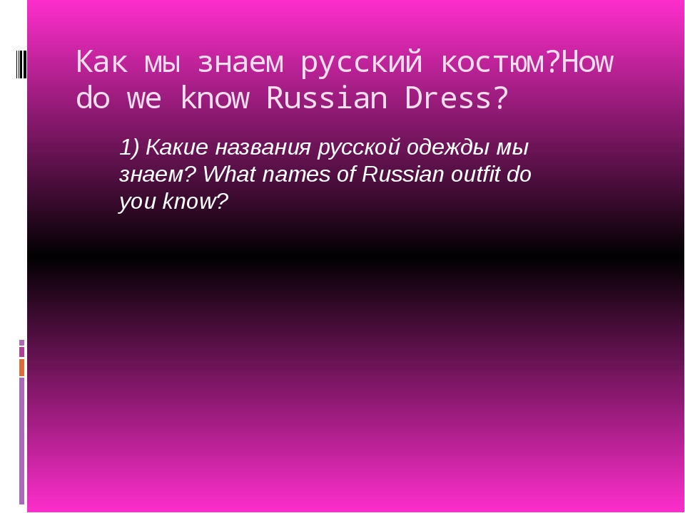 Как мы знаем русский костюм?How do we know Russian Dress? 1) Какие названия р...
