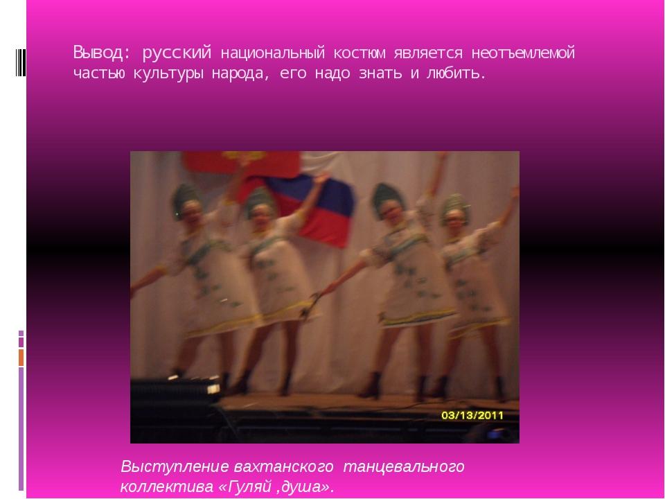 Вывод: русский национальный костюм является неотъемлемой частью культуры наро...