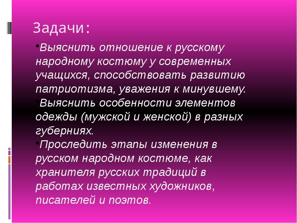 Задачи: Выяснить отношение к русскому народному костюму у современных учащихс...