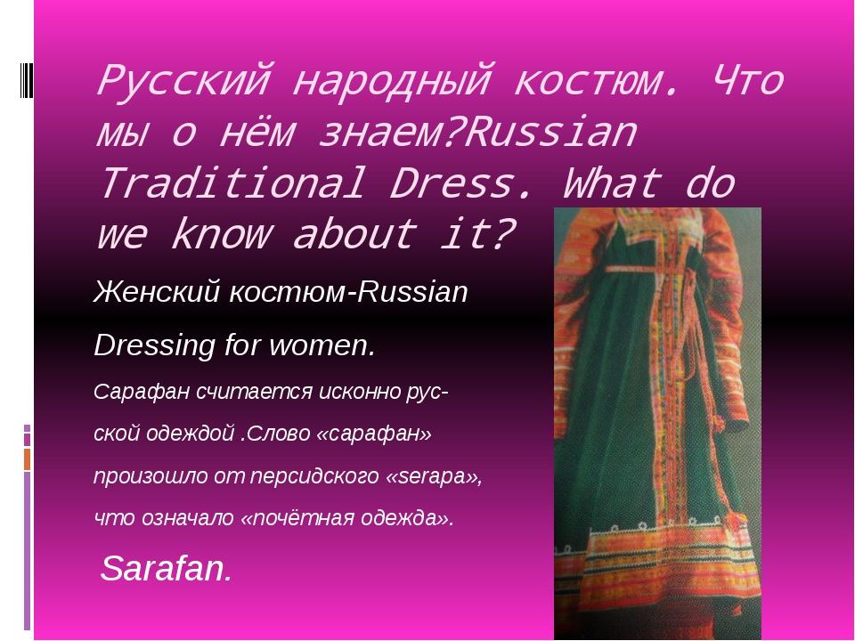 Русский народный костюм. Что мы о нём знаем?Russian Traditional Dress. What d...