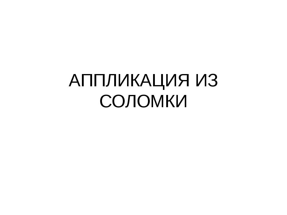 АППЛИКАЦИЯ ИЗ СОЛОМКИ