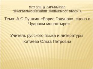 Тема: А.С.Пушкин «Борис Годунов»: сцена в Чудовом монастыре» Учитель русского