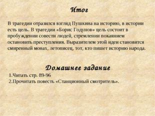 Итог В трагедии отразился взгляд Пушкина на историю, в истории есть цель. В т