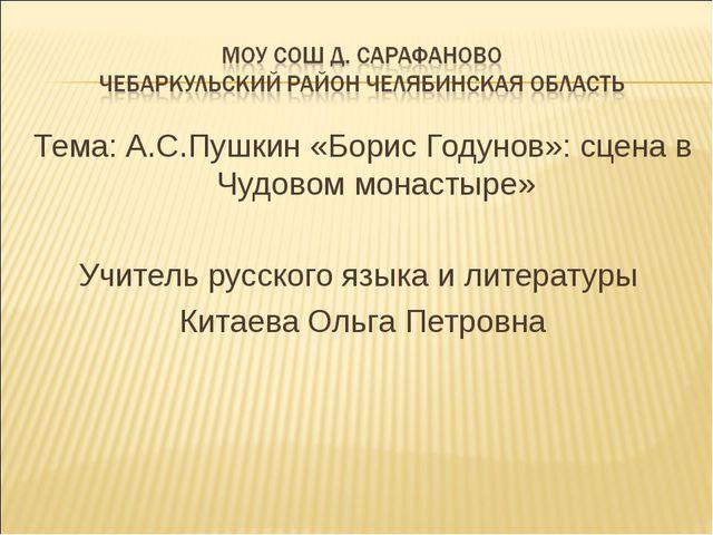 Тема: А.С.Пушкин «Борис Годунов»: сцена в Чудовом монастыре» Учитель русского...