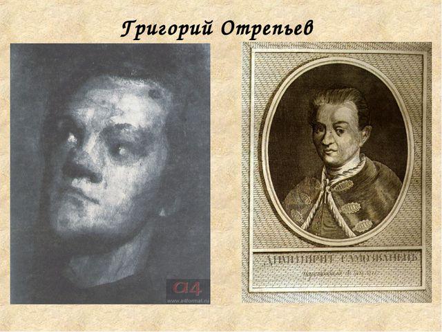 Григорий Отрепьев