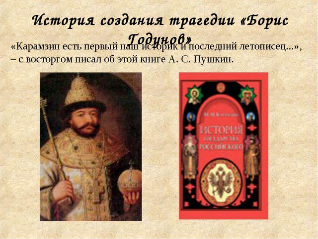 История создания трагедии «Борис Годунов» «Карамзин есть первый наш историк и...