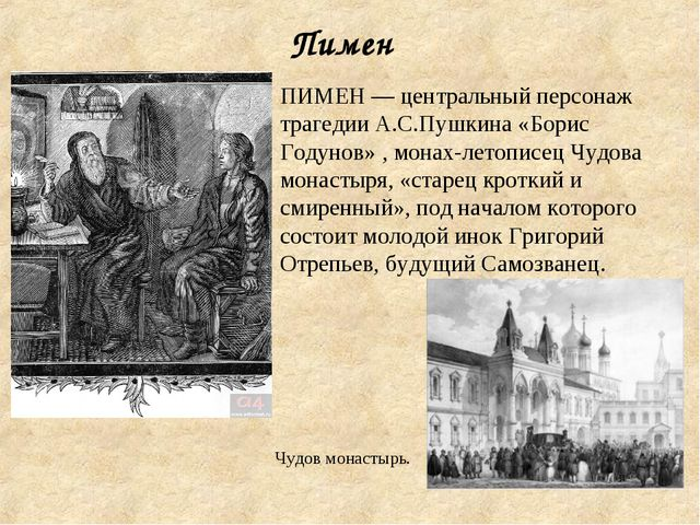 Пимен ПИМЕН — центральный персонаж трагедии А.С.Пушкина «Борис Годунов» , мон...
