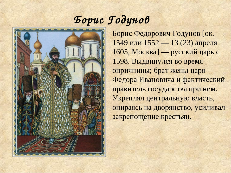 Борис Годунов Борис Федорович Годунов [ок. 1549 или 1552 — 13 (23) апреля 160...