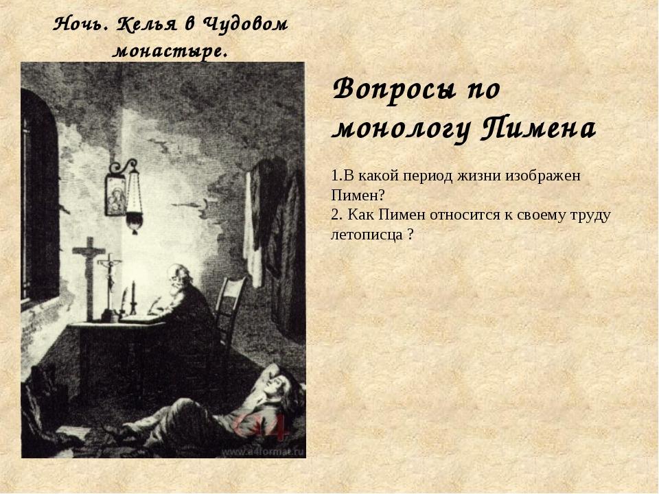 Ночь. Келья в Чудовом монастыре. Вопросы по монологу Пимена В какой период жи...