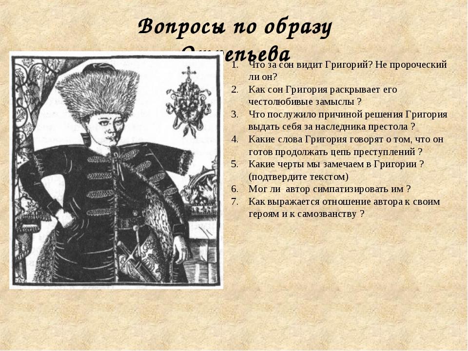 Вопросы по образу Отрепьева Что за сон видит Григорий? Не пророческий ли он?...