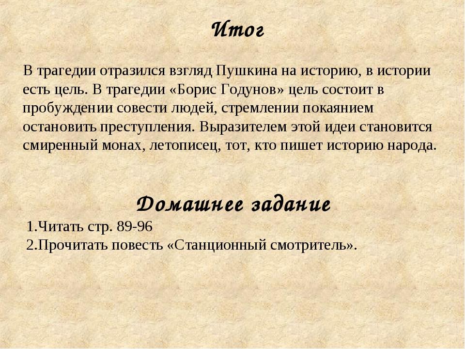 Итог В трагедии отразился взгляд Пушкина на историю, в истории есть цель. В т...